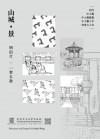 Postcard Set: CUHK Sceneries 明信片【山城・景】系列 一套五款