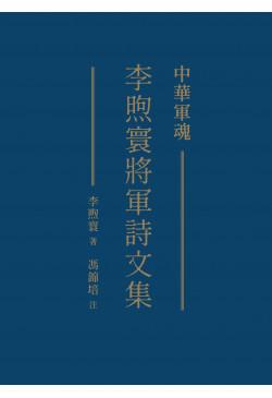 中華軍魂(暫缺)