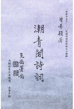 潮青閣詩詞(只有電子書)