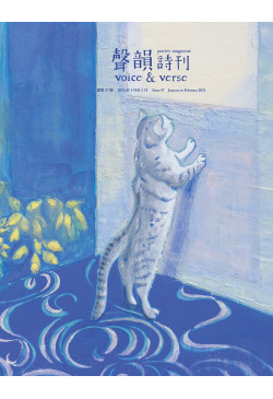 Voice and Verse Poetry Magazine Issue 57