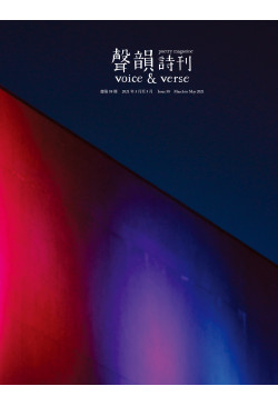 Voice and Verse Poetry Magazine Issue 58