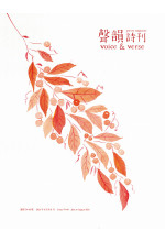Voice and Verse Poetry Magazine Issue 59-60 (Double Issue)