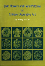 Jade Flowers & Floral Patterns in Chinese Decorative Art (Defective Product)