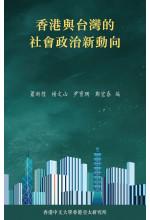香港與台灣的社會政治新動向