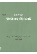 香港教育法(缺貨)