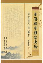 秦漢魏晉雜家考論
