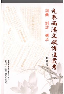 先秦兩漢文獻傳注叢考