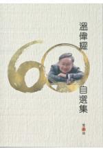 溫偉耀六十自選集(第三版)