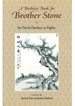 A Birthday Book for Brother Stone