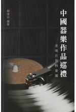 中國器樂作品巡禮