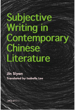 Subjective Writing in Contemporary Chinese Literature