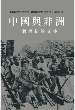 中國與非洲(即將出版)
