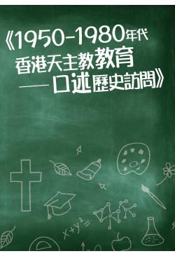 1950-1980年代香港天主教教育 —— 口述歷史訪問