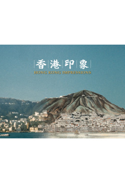 香港印象 Hong Kong Impressions (Out Of Stock)