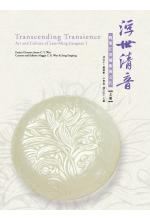 浮世清音 Transcending Transience(一套三冊)three-volume catalogue