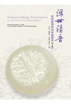 浮世清音 Transcending Transience(一套三冊)