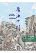 廣納百川 Artistic Confluence in Guangdong [20% off]