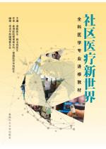 社區醫療新世界 (簡體字版)