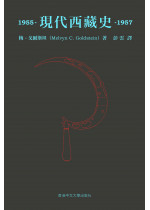 現代西藏史 1955–1957
