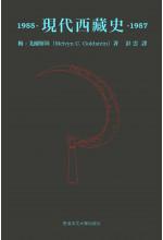 現代西藏史(即將出版)
