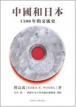 中國和日本(平裝版)