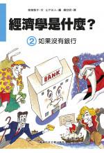 經濟學是什麼? (2) 如果沒有銀行