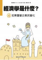 經濟學是什麼? (4) 如果國營企業民營化