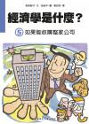 經濟學是什麼? (1-6全系列套裝)