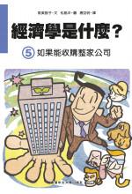 經濟學是什麼? (5) 如果能收購整家公司