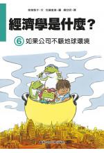 經濟學是什麼? (6) 如果公司不顧地球環境