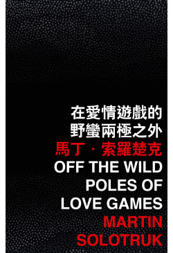 Off the Wild Poles of Love Games