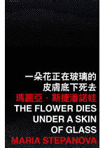 The Flower Dies under a Skin of Glass