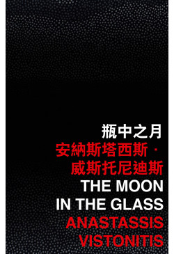 The Moon in the Glass