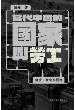 當代中國的國家與勞工