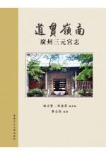 道貫嶺南(即將出版)