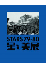 Stars 79–80 星星美展