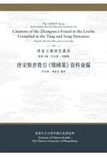 唐宋類書徵引《戰國策》資料彙編