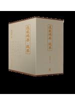 道藏輯要.提要(三冊)Companion to the Essentials of the Daoist Canon(Forthcoming)(PRE-ORDER)