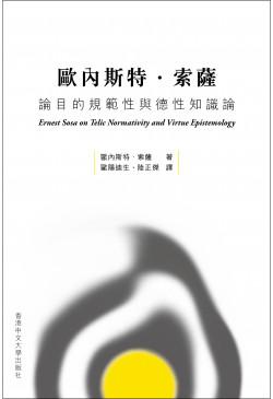 歐內斯特.索薩論目的規範性與德性知識論