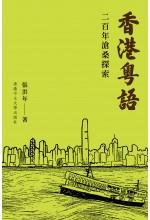 香港粵語(即將出版)