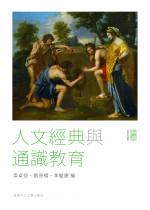人文經典與通識教育(即將出版)