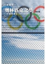 奧林匹克之夢(即將出版)
