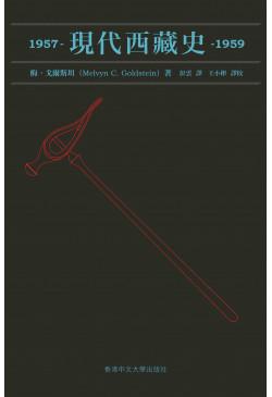 現代西藏史 1957–1959(即將出版)