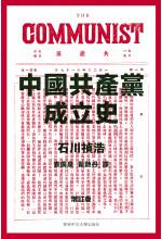 中國共產黨成立史(增訂版)