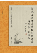 香港古典詩文集經眼錄續編 An Annotated Bibliography of the Classical Writings of Hong Kong Poets Sequel (20% off)
