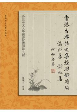 香港古典詩文集經眼錄續編 An Annotated Bibliography of the Classical Writings of Hong Kong Poets Sequel