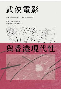 武俠電影與香港現代性
