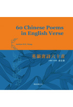 60 Chinese Poems in English Verse 英韻唐詩六十首