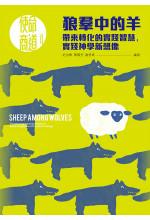 狼羣中的羊