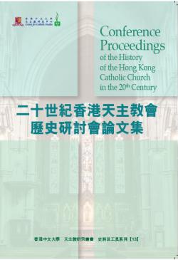 二十世紀香港天主教會歷史研討會論文集 Conference Proceedings of the History of the Hong Kong Catholic Church in the 20th Century